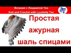 Вязание с LusiTen Knit Crochet, Knitting, Shawl, Youtube, Tejidos, Tricot, Breien, Stricken, Weaving