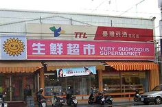 Best of Engrish very suspicious supermarket honesty sly Lost In Translation, Haha Funny, You Funny, Funny Stuff, Hilarious Memes, Nerd Stuff, Funny Translations, Funny Images, Funny Pictures