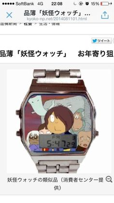 "05:""Twitter"" Japanese Funny, Vinyl, Digital Watch, Lunch Box, Humor, Twitter, Google, House, Shopping"