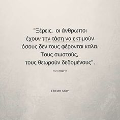 τους σωστους.. δεδομενους!! Poetry Quotes, Wisdom Quotes, Words Quotes, Quotes To Live By, Life Quotes, Big Words, Greek Words, Inspiring Quotes About Life, Inspirational Quotes