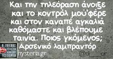 Funny Greek Quotes, Funny Quotes, Relationship Quotes, Relationships, Funny Pictures, Funny Pics, Jokes, Lol, Instagram