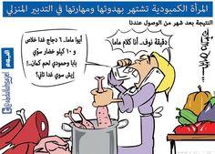 كاريكاتير: جريدة اليوم (السعودية) يوم الخميس 11 فبراير 2016