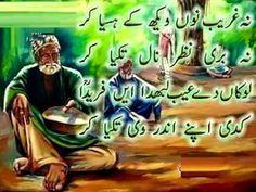 Great saying by Baba Farid