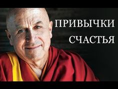 Матье Рикар - Привычки счастья   TED на русском - YouTube