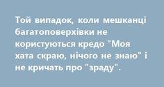 """http://tvoeosbb.org/story/harkiv-shvidko-deshevo-ekonomno/  Той випадок, коли мешканці багатоповерхівки не користуються кредо """"Моя хата скраю, нічого не знаю"""" і не кричать про """"зраду""""."""