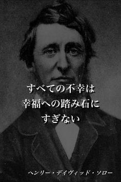 画像 Like Quotes, Famous Quotes, Book Quotes, Japanese Quotes, Japanese Words, Love Words, Beautiful Words, Motivational Quotes, Inspirational Quotes
