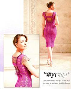 Butterfly Creaciones: Moa Fashion Magazine №559
