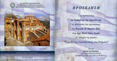 ntefi: Την Κυριακή ο εορτασμός της Κήρυξης της Επανάσταση...