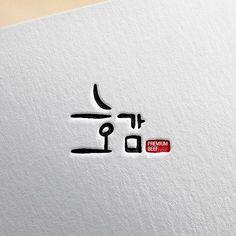 합리적인 가격으로 누구나 쉽고 빠르게 디자인 의뢰를 ! 5만명의 디자이너를 만나보세요. Typography Logo, Logo Branding, Branding Design, Logo Design, Korea Logo, Web Mobile, Owl Logo, Studio Logo, Text Style