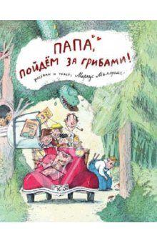 Консультации для родителей детского сада на зимний период