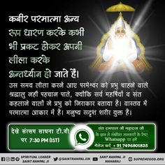 कबीर जी परमेश्वर हैं Believe In God Quotes, Quotes About God, Kabir Quotes, Bhagavad Gita, Worship, Lord, Drawing Ideas, Allah, Philosophy