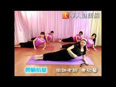 【華人健康網】瘦大腿不求人 每日8分鐘這樣動