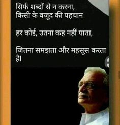 270 Best Gulzar's Shayari images Shyari Quotes, Motivational Picture Quotes, Life Quotes Pictures, People Quotes, Wisdom Quotes, Inspirational Quotes, Famous Quotes, Life Quotes In Hindi, Motivational Quotes In Hindi