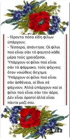 Orthodox Icons, Friendship, Greek, Wisdom, Words, Photography, Life, Inspiration, Quote