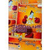 janmashtami-special-for-24-members