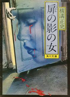 角川書店 横溝正史文庫-26- 「扉の影の女」表紙(2代目)
