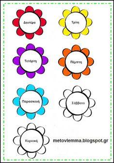 Με το βλέμμα στο νηπιαγωγείο και όχι μόνο....: Ημερολόγιο τάξης Preschool Special Education, Blog, Blogging