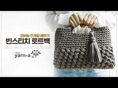 [야나 코바늘] 빈스티치 토트백 만들기(1) / 빈 스티치 뜨기 / 뜨개질배우기 how to crochet bean stitch - YouTube Crochet Clutch, Crochet Purses, Crochet Stitches, Knit Crochet, Crochet Patterns, Lidia Crochet Tricot, Crochet Handles, Macrame Purse, Easy Crochet Blanket