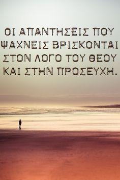 Greek Quotes, Faith In God, Wisdom, Christian, Feelings, Words, Life, Faith, Quotes