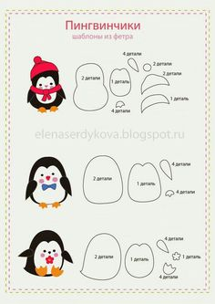 New Craft Felt Christmas Templates Ideas Felt Patterns, Applique Patterns, Felt Ornaments Patterns, Felt Christmas Ornaments, Christmas Crafts, Felt Penguin, Felt Templates, Christmas Templates, Felt Decorations