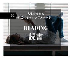 本気で夢を叶えたい!と思ってから始めた朝活。モーニングメソッドのやり方を紹介します。#夢を叶える #朝活 #夢ノート #自己啓発 Miracle Morning, Lifestyle, Reading, Tips, Blog, Word Reading, Reading Books, Libros, Counseling