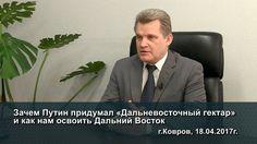 Зачем Путин придумал «Дальневосточный гектар» и как нам освоить Дальний ...