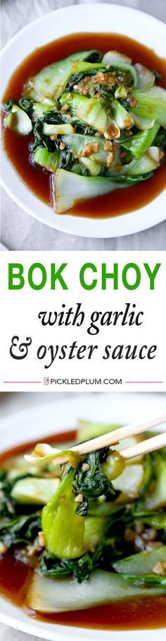 Bok Choy With Garlic & Oyster Sauce - There's no delivery required for this delicious, healthy and easy Bok Choy With Garlic and Oyster Sauce Recipe! Ready in 10 minutes from start to finish. Recipe, vegetables, Chinese food, appetizer, stir fry   pickledplum.com