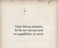 "Find and save images from the ""aagreek quotes"" collection by Φαίδρα Γ. Greek Love Quotes, Sad Love Quotes, Amazing Quotes, Happy Quotes, Best Quotes, Sign Quotes, Funny Quotes, Quotes For Your Crush, Crush Quotes"