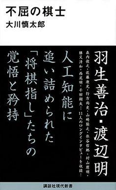 Amazon.co.jp: 不屈の棋士 (講談社現代新書): 大川 慎太郎: 本