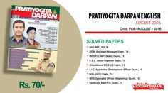 Pratiyogita Darpan English for August 2016 with Solved Papers of UGC-NET, JRF, SSC, PCS, LIC, NICL, IBPS and Bank PO Exams.