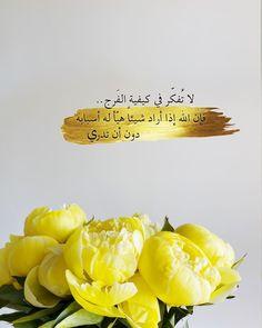 Beautiful Quran Quotes, Islamic Love Quotes, Muslim Quotes, Religious Quotes, Amazing Quotes, Arabic Quotes, Islamic Posters, Islamic Phrases, Alive Quotes