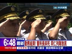 Chief of Taiwan local police station sudden death on duty.| 台灣警所長猝死 同仁列隊致哀 | Pinned Time: 20140722 23:03, Taipei Time