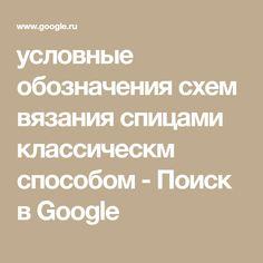 условные обозначения схем вязания спицами классическм способом - Поиск в Google