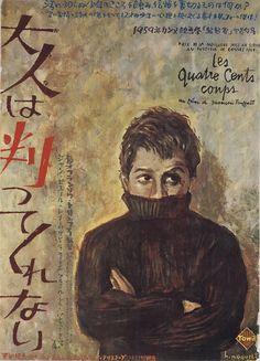 『大人は判ってくれない』デザイン:野口久光 (日本公開1960年、監督:フランソワ・トリュフォー)