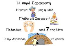 My Sweet Kindergarten: Σαρακοστή Orthodox Easter, Greek Easter, Cartoon Coloring Pages, School Projects, Easter Crafts, Elementary Schools, Diy And Crafts, Kindergarten, Teaching
