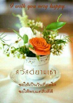 Good Morning Thursday, Happy Thursday, Glass Vase, Table Decorations, Nice, Google, Quotes, Frases, Polish