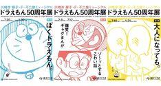 338 Best Artist -J- Fujiko F Fujio images in 2020 | Artist ...