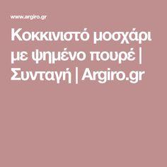 Κοκκινιστό μοσχάρι με ψημένο πουρέ   Συνταγή   Argiro.gr