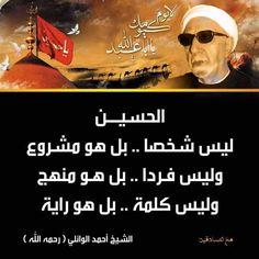 الشسخ أحمد الوائلي