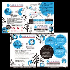 白樺歯科医院様/ 歯科医院開院告知チラシ(二つ折り) Sales Promotion Tools, Sale Promotion, Pamphlet Design, Booklet Design, Booklet Layout, Page Layout, Editorial Layout, Editorial Design, Print Design