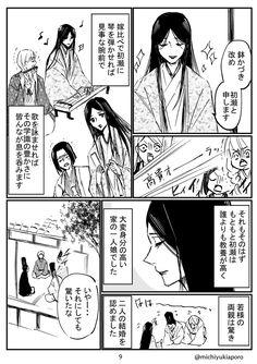 Fairy Tail Ships, Shoujo, Comic Strips, Manga, Comics, Memes, Anime, Fictional Characters, Twitter