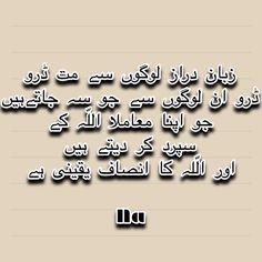 Urdu Quotes, Arabic Calligraphy, Math Equations, Words, Arabic Calligraphy Art, Horse
