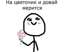 Funny Cartoon Memes, Stupid Funny Memes, Funny Relatable Memes, Stupid Pictures, Funny Pictures, Pink Walpaper, Hello Memes, Happy Memes, Russian Memes
