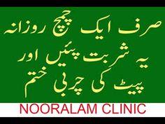 Sirf 1 Chammach Rozana Ye Sharbat Piye Aur Pait Ki Charbi Khatam240p