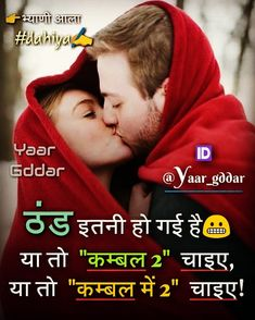 Love Birds Quotes, Love Pain Quotes, Bad Attitude Quotes, Sexy Love Quotes, Funny Quotes In Hindi, Love Quotes For Girlfriend, First Love Quotes, Love Quotes Poetry, Beautiful Love Quotes