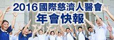 佛教慈濟綜合醫院 - 佛教慈濟醫療財團法人 Buddhist Tzu Chi Medical Foundation