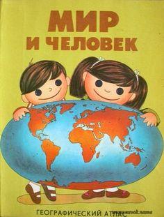 Вещи времен СССР (очень много фото)