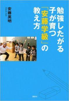 勉強したがる子が育つ「安藤学級」の教え方 | 安藤 英明 | 本 | Amazon.co.jp