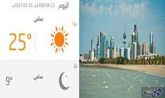 الطقس في الكويت سيكون صافيًا في الغالب…
