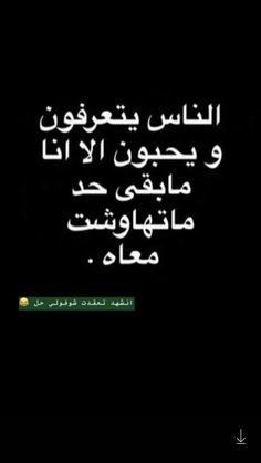 Arabic Funny, Funny Arabic Quotes, Arabic Jokes, Stupid Memes, Funny Jokes, Circle Quotes, Instagram Story Questions, Love Quotes Wallpaper, Study Motivation Quotes